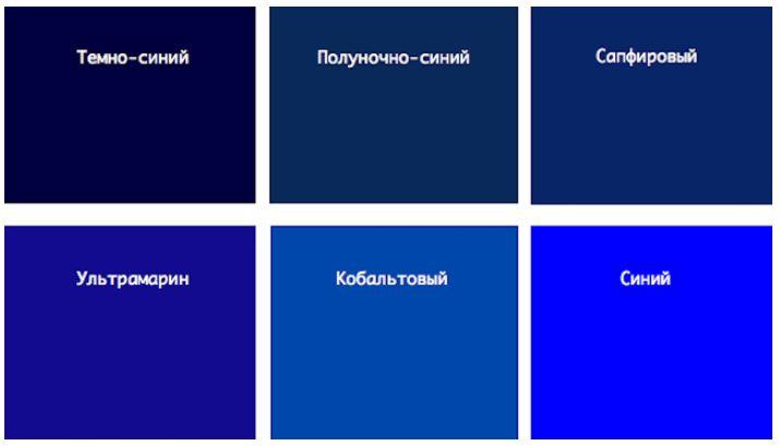 Сочетание темного синего цвета с другими цветами