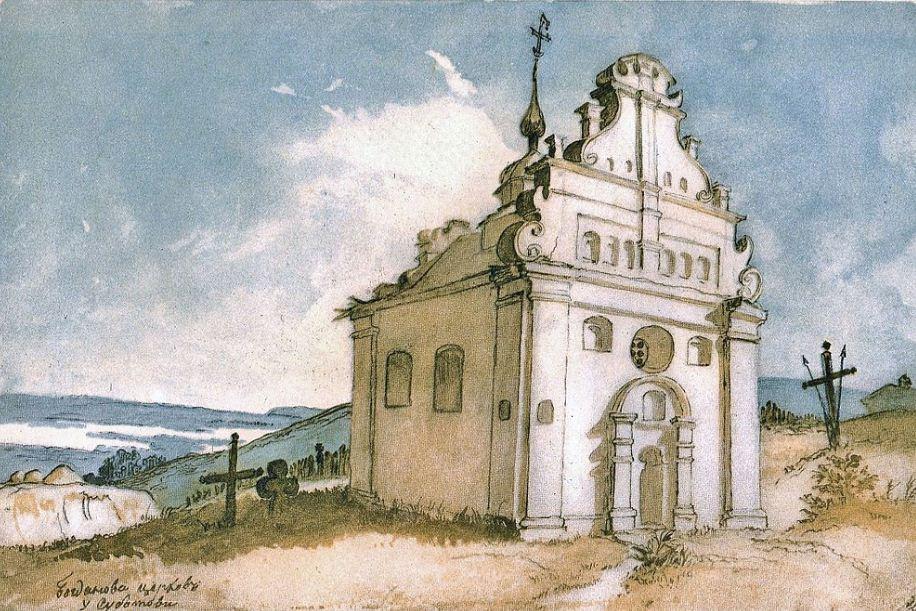 """Т. Г. Шевченко """" Богданова церковь в Суботове"""" ( 1845 год). Бумага, акварель"""