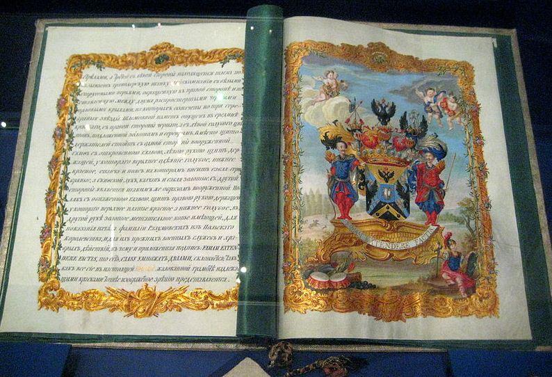 Грамота императрицы Елизаветы Петровны, жалованная Алексею Григорьевичу Разумовскому на графское достоинство и герб от 1 марта 1751 года.
