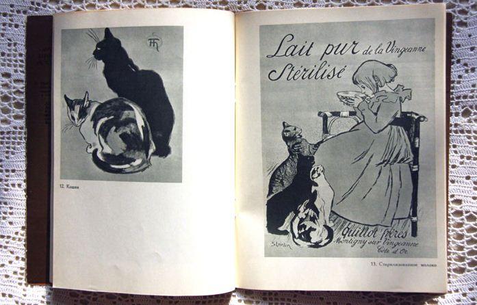 """Теофиль Александр Стейнлен . Иллюстрации книге """" Рисунки без слов о кошках"""". Офорт ( 1898 год)."""
