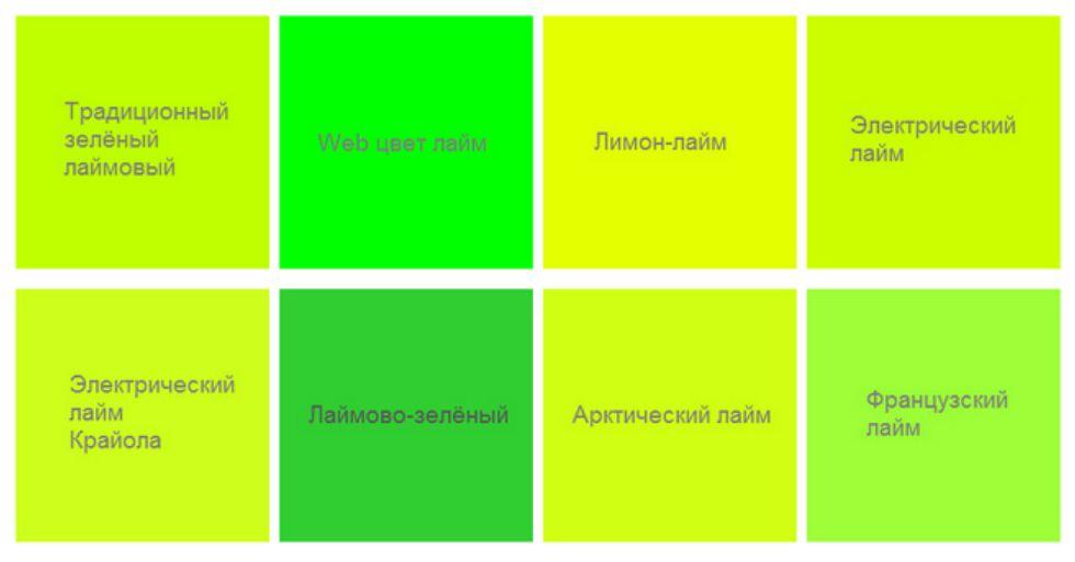 Различные оттенки цвета лайма
