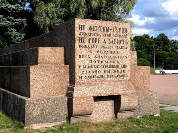 Надписи на мемориальной плите