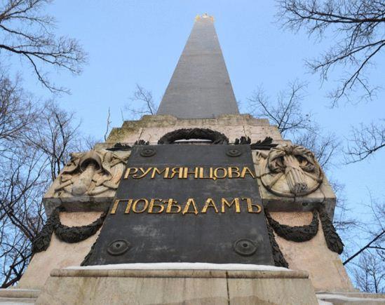 Памятник победам генерала Румянцева - Задунайского ( автор В. Бренна)