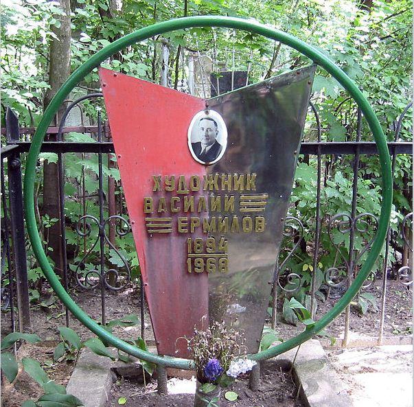 Могила Василия Ермилова на втором кладбище ( на углу улиц Веснина и Пушкинской).