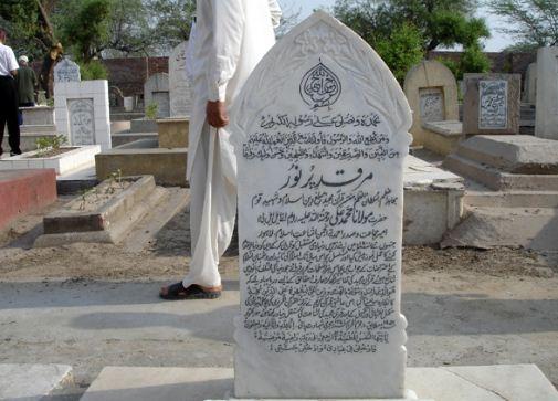 Мусульманская надгробная стела