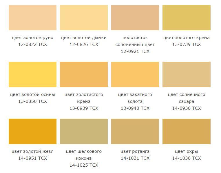 Оттенки золотого цвета