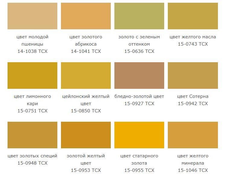 Оттеночные варианты золотого цвета