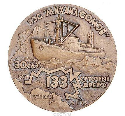 """Памятная медаль """" Экспедиция на ледоколе """" Владивосток"""" ( томпак, чеканка)."""