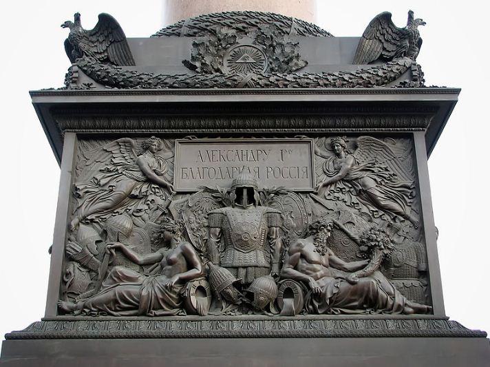 Барельеф пьедестала Александровской колонны ( Дворцовая площадь, Санкт - Петербург).