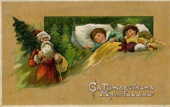 """Старинная открытка """" С Рождеством Христовым!"""""""