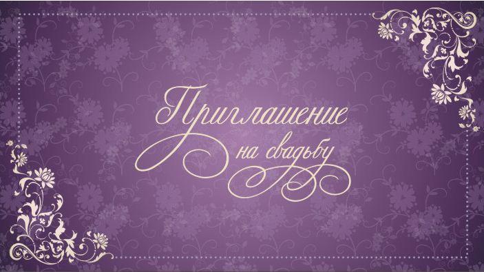Пригласительная свадебная открытка