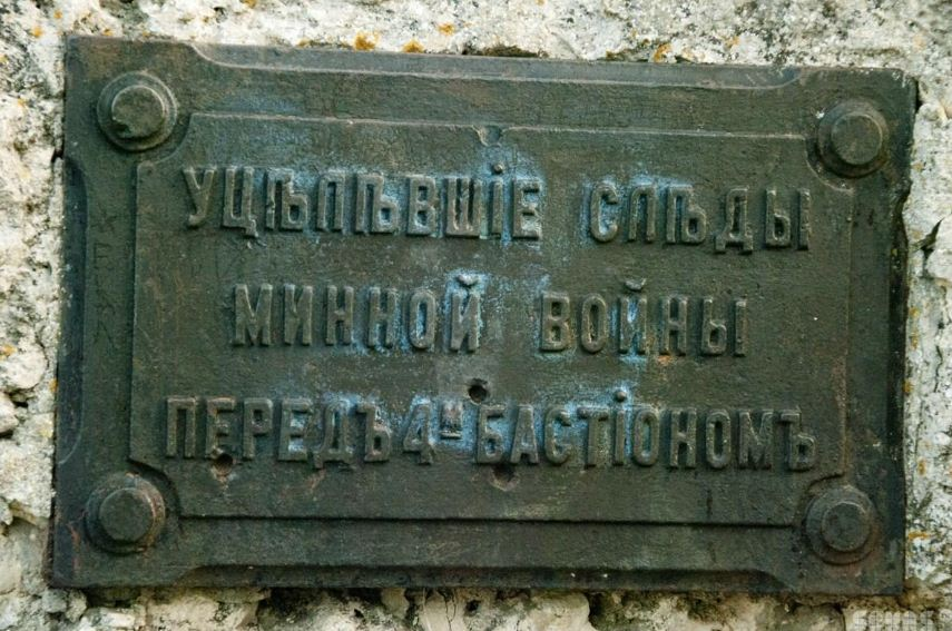 Мемориальная доска, посвященная подвигу саперов.