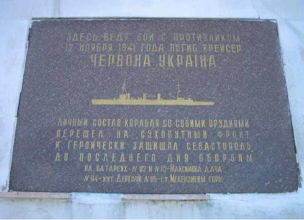 """Мемориальная доска подвигу экипажа крейсера """" Червона Украина""""."""