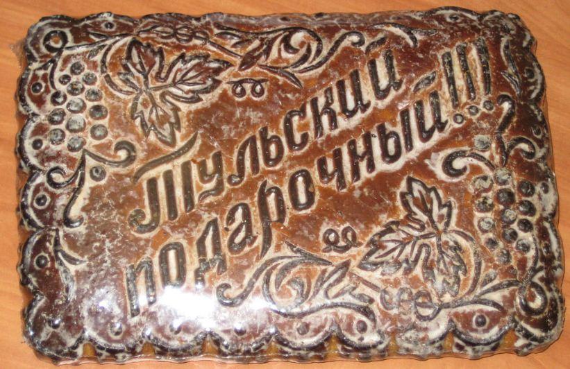 Тульский печатный пряник, сделанный с помощью формы